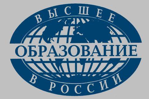 Permalink to:Высшее образование в России